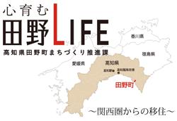 心育む田野LIFE