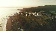 田野移住物語-ある家族の田野町移住への道-
