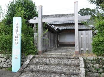 清岡道之助旧邸