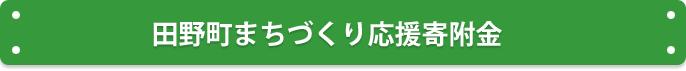 田野町まちづくり応援寄付金