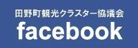 田野町観光クラスター協議会 Facebook