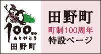 高知県田野町 町制100周年記念サイト